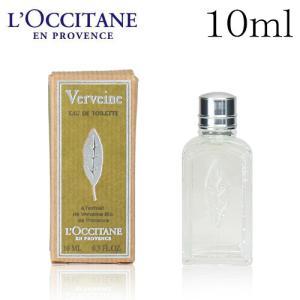 ロクシタン ヴァーベナ オードトワレ 10ml / L'OCCITANE|rocco-shop