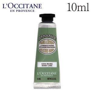 ロクシタン アマンドシェイプ スムースハンドクリーム 10ml / L'OCCITANE|rocco-shop