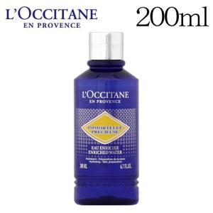 ロクシタン イモーテル プレシューズエクストラフェイスウォーター 200ml / L'OCCITANE|rocco-shop