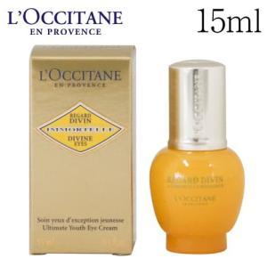ロクシタン イモーテル ディヴァインアイセラム 15ml / L'OCCITANE|rocco-shop