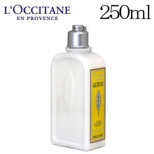 ロクシタン シトラスヴァーベナ ボディミルク 250ml / L'OCCITANE rocco-shop