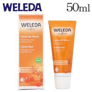 ヴェレダ ヒッポファンフルーティ ハンドクリーム 50ml / WELEDA rocco-shop