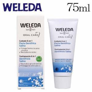 ヴェレダ 歯磨きソルト 75ml / WELEDA rocco-shop