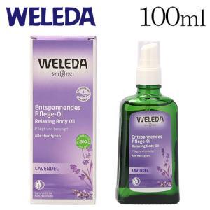 ヴェレダ ラベンダー オイル 100ml / WELEDA rocco-shop