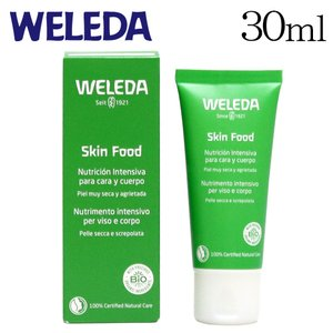ヴェレダ スキンフード 30ml / WELEDA rocco-shop
