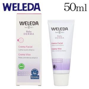 ヴェレダ マイルド ベビーフェイシャルクリーム 50ml / WELEDA 赤ちゃん ベビー用 敏感肌 保湿 潤い 乾燥 ケア rocco-shop