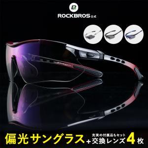 サングラス 偏光レンズ スポーツサングラス 交換レンズ4枚付属 超軽量 紫外線カット UV400|rockbros