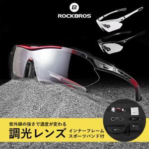 調光サングラス 調光レンズ スポーツサングラス 近視フレーム付 自転車 サイクリング ゴルフ|rockbros