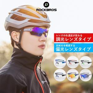 サングラス 調光レンズ 偏光レンズ スポーツサングラス 自転車 紫外線対策 軽量 rockbros