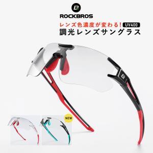 スポーツサングラス 調光サングラス 自転車 登山 変色サングラス メガネ 超軽量 紫外線カット 収納ポーチ付き ユニセックス ROCKBROS ロックブロス|rockbros