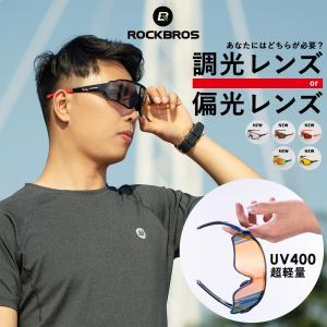 サングラス 偏光レンズ 調光レンズ スポーツ 超軽量 紫外線カット 収納ポーチ付 rockbros
