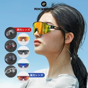 サングラス 偏光 調光 スポーツ メンズ レディース インナーフレーム付属 rockbros