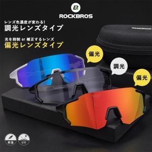 サングラス 調光レンズ 偏光レンズ ミラーレンズ ブルーレンズ スポーツサングラス 自転車 紫外線対策|rockbros