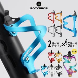 ボトルケージ ドリンクホルダー ボトルホルダー シンプル 自転車 軽量|rockbros