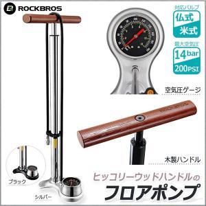 空気入れ 自転車用 最大圧力:200PSI/14Bar エアゲージ付き 仏式・米式対応 ROCKBR...