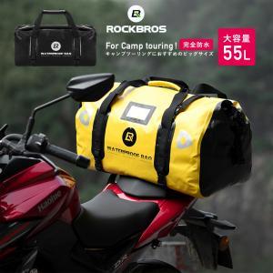 リアバッグ シートバッグ バイク 防水 55L ツーリング キャンプ