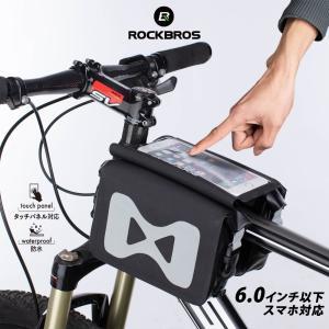 トップチューブバッグ フレームバッグ 自転車 スマホホルダー 6.0インチ