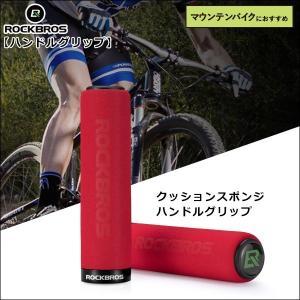 マウンテンバイク グリップ スポンジ 滑り止め ロックオングリップ 全6色 自転車 ROCKBROS...
