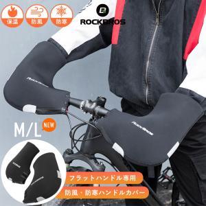 ハンドルカバー 自転車 フラットハンドル ドロップハンドル 防風 防寒