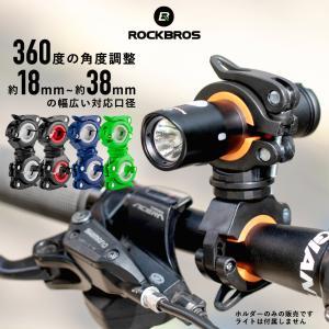 ライトホルダー ブラケット 自転車 スポーツバイク 懐中電灯 空気入れ ROCKBROS ロックブロ...