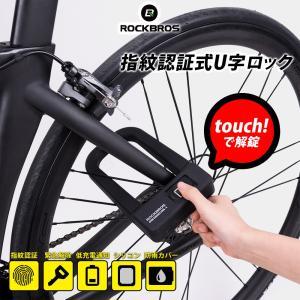 指紋認証式 U字ロック 防犯 頑丈 自転車 スーツケース バイク 盗難防止 USB充電 防雨カバー 鍵付き ROCKBROS ロックブロス|rockbros