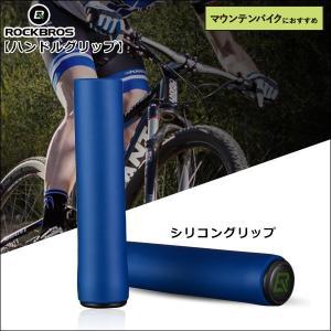 マウンテンバイク グリップ シリコン 軽量 滑り止め 全5色 自転車 ROCKBROS ロックブロス