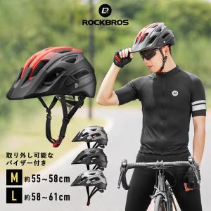 ヘルメット 自転車 バイザー付き 取り外し可能 軽量 サイズ調整可能