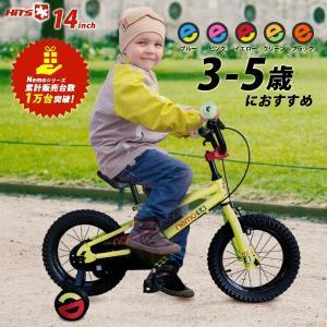 自転車 子供用 14インチ 補助輪付き クリスマス 誕生日 プレゼント 3歳 4歳 5歳
