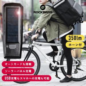 ライト 自転車 ヘッドライト ソーラーパネル ソーラーチャージャー 350ルーメン ホーン付き 防水 USB充電も可能|rockbros