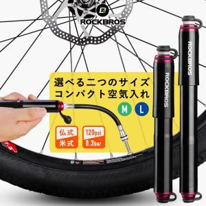 空気入れ 携帯用 自転車用 コンパクト サイズが選べる 仏式 米式対応