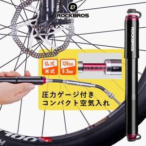 空気入れ 圧力ゲージ付き 自転車用 携帯 軽量 コンパクト 仏式 米式