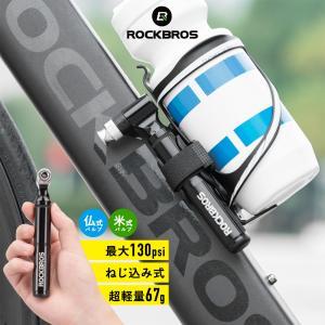 自転車 空気入れ 130psi 仏式 米式 携帯ポンプ ロードバイク クロスバイク