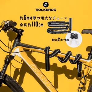 鍵 自転車 チェーンロック 6mm厚 110cm 頑丈 盗難防止 ウェーブキー|rockbros