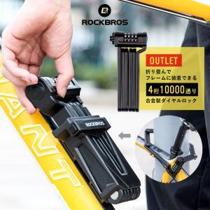 アウトレット特価 鍵 自転車 チェーンロック 折りたたみ ダイヤル4桁式 8.4mm厚 85cm 超...