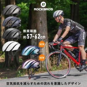 ヘルメット 57cm-62cm対応 サイズ調整可能 自転車用 スポーツバイク用 ROCKBROS ロ...