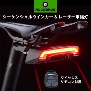 ライト テールライト 自転車 自動点灯 ウインカー レーザー車幅灯 ワイヤレスリモコン USB充電|rockbros