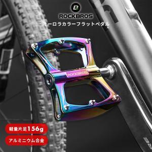 ペダル 自転車 フラット 9/16インチ 両面12本ピン 軽量 防水 防塵