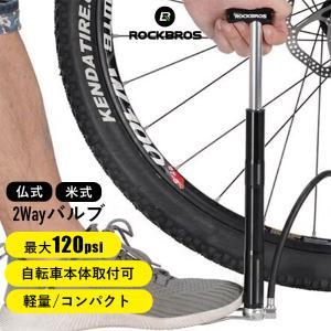 空気入れ 長さ31cm 軽量 ミニフロアポンプ 仏式(フレンチ)・米式(シュレイダー)に対応 高圧耐圧力設計(最大120psi/8.3bar) 雨対策 ROCKBROS ロックブロス rockbros