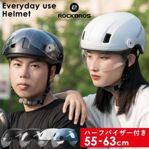 ヘルメット ハーフバイザー付き 自転車 バイク 55-63cm 街乗り 通学 通勤