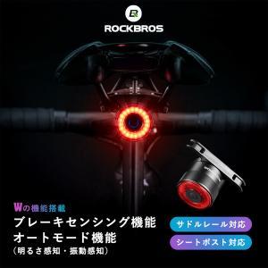 テールライト 自転車 オートモード ブレーキセンシング機能搭載 防水 USB充電|rockbros