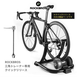 ROCKBROS サイクルトレーナー専用 クイックリリースツール 三角型 固定式トレーナー用