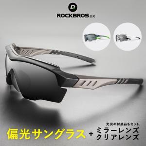 サングラス 偏光レンズ ミラーレンズ スポーツサングラス UV400 紫外線対策 rockbros