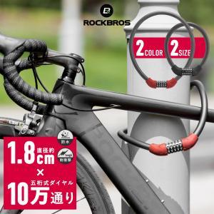 鍵 自転車 ダイヤルロック 5桁式 選べる長さ 太さ1.8cm 頑丈 盗難防止|rockbros