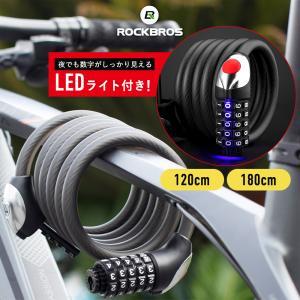 鍵 自転車 LEDライト付き 長い 超頑丈 ダイヤルロック 5桁式 120cm 180cm 太さ1.2cm  バイク|rockbros