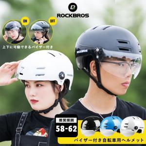 ヘルメット 自転車 上下可動バイザー付き 取り外しも可能 メガネ 58-62cm サイズ調整可能 rockbros