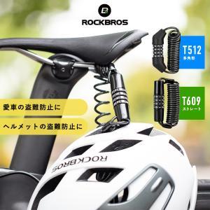 自転車 鍵 ケーブルロック ダイヤルロック 4桁 バイク ヘルメット|rockbros