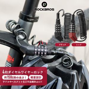 自転車 鍵 ワイヤーロック ダイヤルロック 4桁 150cm ヘルメット盗難防止|rockbros