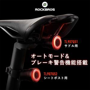 ライト 自転車 テールライト 自動点灯 ブレーキ点灯 サドル シートポスト USB充電|rockbros