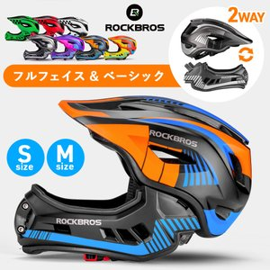 ヘルメット キッズ 子供用 自転車 おしゃれ 2way サイズ調整可能 レーサー かっこいい 衝撃吸...