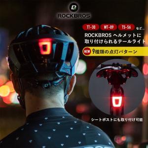 ライト 3way ヘルメット シートポスト バッグ USB充電式|rockbros
